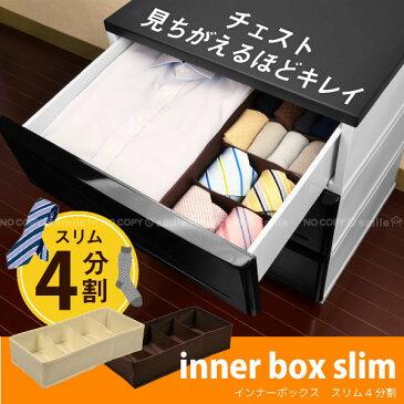 インナーボックススリム4分割/【ポイント 倍】【衣替え】