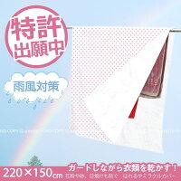 突然の雨風からもガードしながらお洗濯物を乾かす!ホックで便利な雨よけカバー[TDP]