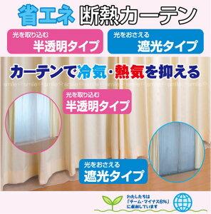 【セール SALE バーゲン】[td]カーテンの下から伝わる、熱気・冷気を抑え、冷暖房効率を大幅に...