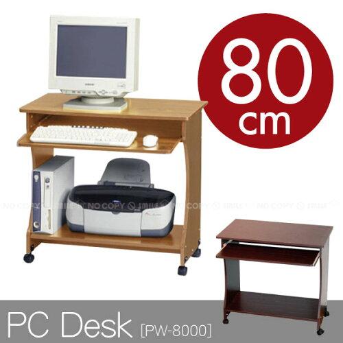 パソコンデスク[PW-8000]