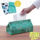 エコ型ティッシュカバー2枚組 F1012 【郵便送料無料】 / ティッシュ カバー ケース 吊るす フック 折り畳み 箱 エコ 袋 型 BOX キッチンペーパー コンパクト 2枚組 2セット カジュアル ナチュラル かわいい カフェ