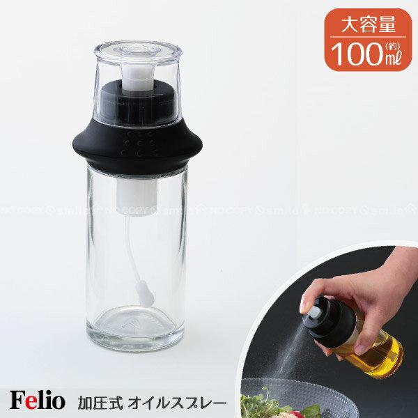 富士商『Felio加圧式オイルスプレー(F20151)』