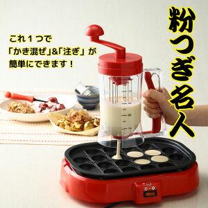 調理器具 ミキサー /粉つぎ名人 F8639/10P07Feb16
