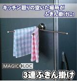 マジックロック3連ふきんかけ[F7496]/【ポイント 倍】