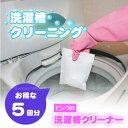 ピンクの洗濯槽クリーナー[5回分]/【ポイント 倍】