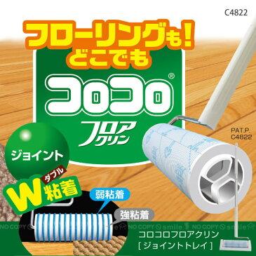 コロコロ /コロコロフロアクリン ジョイント トレイ C4822/【ポイント 倍】