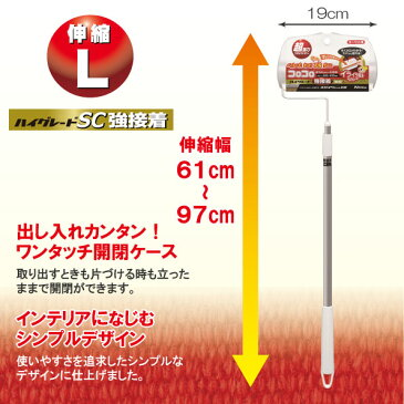 コロコロ /コロコロハイグレードSE強接着 伸縮L C4316/【ポイント 倍】