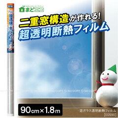 超透明断熱フィルムでいろいろな窓に使える断熱シート二重窓構造で冷房効率・暖房効率アップ[NT...