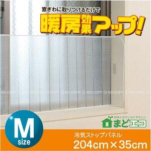 お手軽断熱シート・結露によるカーテンの濡れ防止に[NT]冷気ストップパネルM[E1410]【セールSAL...