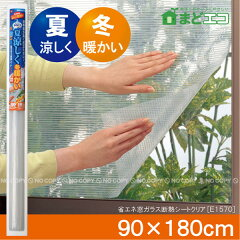 夏冬兼用!冷暖房効率を大幅にアップ!UV99%カット!断熱フィルム[NT]節電窓シート 結露防止...