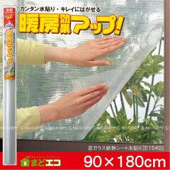 透明度の高いお値打ち 断熱シート【セール SALE バーゲン】 [NT]窓ガラス断熱シートクリア[E154...
