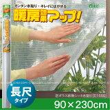 窓ガラス断熱シートクリア長尺[E1550]【セールSALEバーゲン】【ポイント10倍】10P02Dec11【KtchenTokai 02】