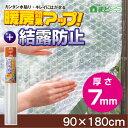 【セール SALE バーゲン】プチプチシート寒冷地でも安心!強力断熱シート[NT]窓ガラス結露防止…