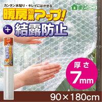 窓ガラス結露防止シートE1590