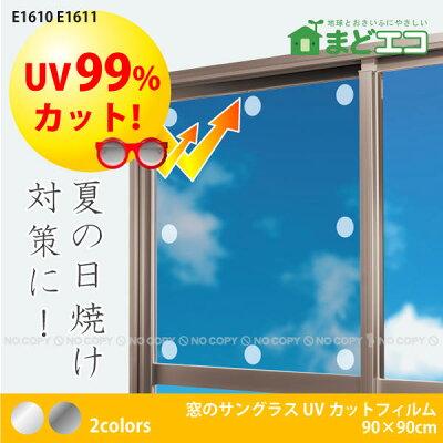 窓のサングラス UVカットフィルム/P20Feb16【ss】