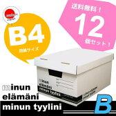 ミヌンボックスBタイプ[MBB-BK]【お買い得12個セット】【直】/【ポイント 倍】