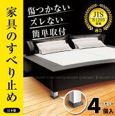 家具 滑り止め / リビングキーパー ソファー・ベッド用 角型 LK-65-KP/【ポイント 倍】【送料無料】