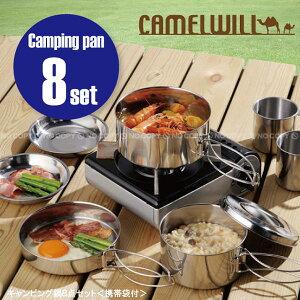 キャンプや非常時にも![KAS]CAMELWILLキャメルウィルキャンピング鍋8点セット[携帯袋付] 78275...