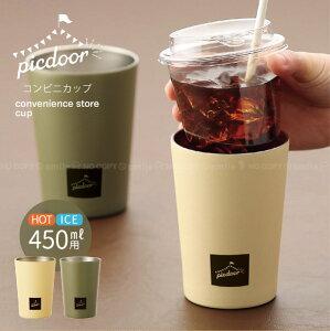 ピックドア コンビニカップ 450ml PIC-03 /コンビニコーヒー カップコーヒー 保冷 保温 450ml カップ カバー ホルダー ステンレス テイクアウト ドリンク アウトドア 持ち運び おしゃれ