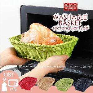 【セール SALE バーゲン】ナチュラルな籐(ラタン)風デザインカゴ丸洗いできて、電子レンジが使...
