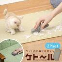 ペット 毛 掃除 /ペットの毛取りスポンジ ケトール 2個組 /【ポスト投函送料無料】 その1