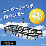 スーパージャンボ角ハンガー48ピンチ[KL-070]