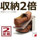 靴収納スペース ハーフ[2足組] I-341/【ポイント 倍】【靴収納スペース1/2】