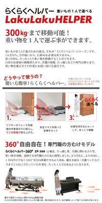 家具移動/らくらくヘルパー360°ZP-360/10P06Aug16【送料無料】