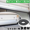 シャッター用気密材 SYEP10-3060 /シャッター 隙...