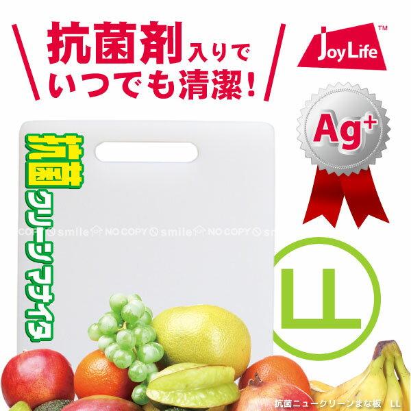 抗菌クリーンまな板LL[JY-CM-01]/【ポイント 倍】