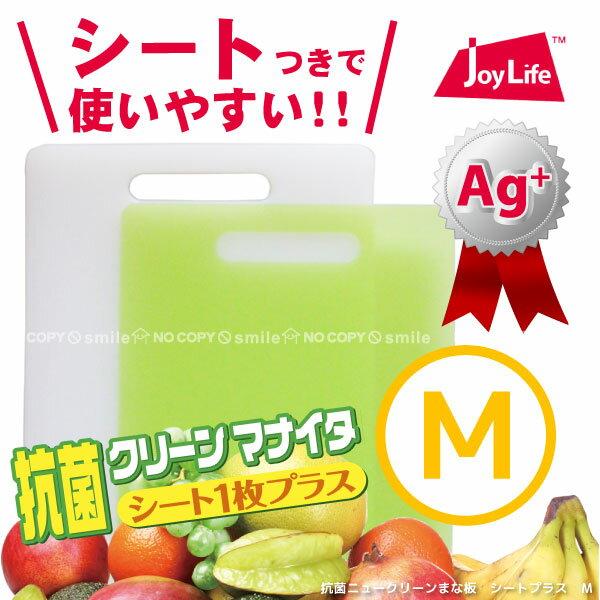 抗菌クリーンまな板Mシートプラス/【ポイント 倍】