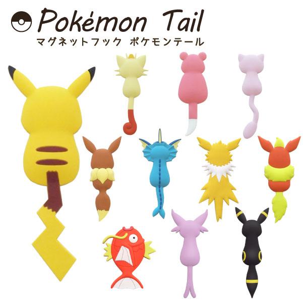 ポケモン グッズ /マグネットフック Pokemon tail ポケモンテール【送料無料】/【ポイント 倍】