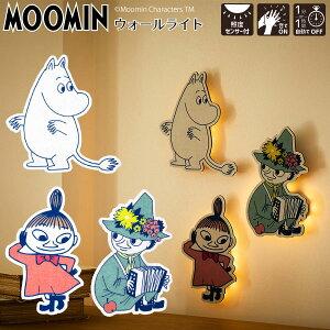 ウォールライト ムーミンシリーズ TL-MMN / 【送料無料】MOOMIN ムーミン谷の仲間たち グッズ シルエット 壁 ライト フットライト LEDライト センサー 自動点灯 自動消灯 ギフト プレゼント