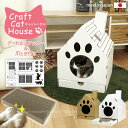 クラフト キャットハウス/キャットハウス 爪とぎ付 丈夫 軽い ダンボール製 かわいい 猫用ペットハウス ベッド ねこ 猫 バスケット カゴ かご ねこちぐら ねこつぐら 日本製 その1