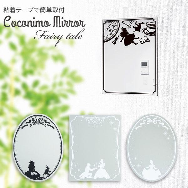 鏡, 壁掛け  coconimo mirror Fairy tale