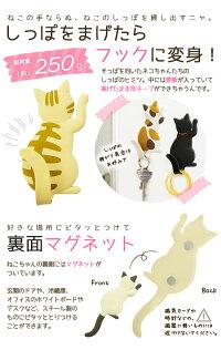 ねこグッズMAGNETHOOKCattailマグネットフックキャットテイルフック小物掛け鍵フック小物フックネコ猫キャット可愛いかわいい磁石玄関冷蔵庫オフィス[TYC]
