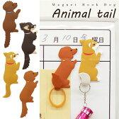 犬 フック /MAGNET HOOK Animal tail マグネットフック アニマルテイル ドッグ 犬【送料無料】/【ポイント 倍】