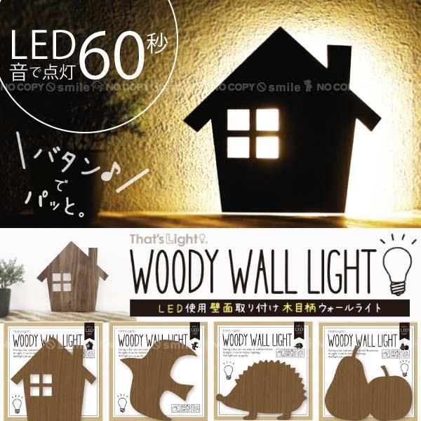 【在庫処分】ウォールライト /WOODY WALL LIGHT ウッディウォールライト TL-WWL