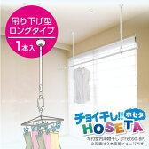 室内物干し 吊り下げ HOSETA[ロングタイプ]TA-6090-BPA/【ポイント 倍】【ss】