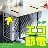 エアコン室外機用パネル[SV-4007]/【ポイント 倍】