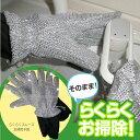 らくらくスムーズ お掃除手袋/【ポイント 倍】【送料無料】
