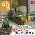 家庭菜園 プランター / 組み立てかんたんガーデンBOX 90型/【ポイント 倍】