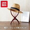 組み立て簡単帽子スタンド