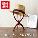 帽子 スタンド ウィッグ /組み立て簡単 帽子スタンド ネコポス【送料無料】[nyuka]