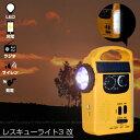 レスキューライト3改 / LEDライト 多機能 防災ラジオ ...