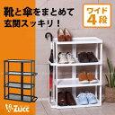 玄関収納 靴 傘 /i-Zucc シューズラックワイド 4段/【ポイント 倍】【ss】
