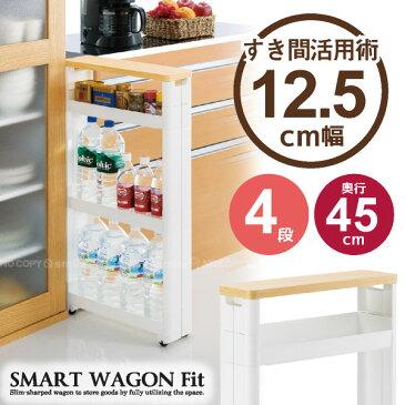 すきま収納 15cm / スマートワゴンFit WT45-4段 F-2540/【ポイント 倍】
