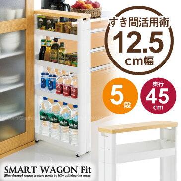 すきま収納 / スマートワゴンFit WT45-5段 F-2541/【ポイント 倍】
