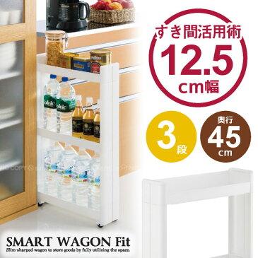 すきま収納 15cm / スマートワゴンFit 45-3段 F-2544/【ポイント 倍】