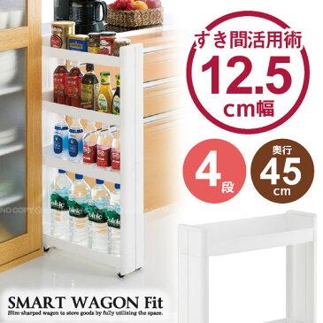 すきま収納 15cm / スマートワゴンFit 45-4段 F-2545/【ポイント 倍】